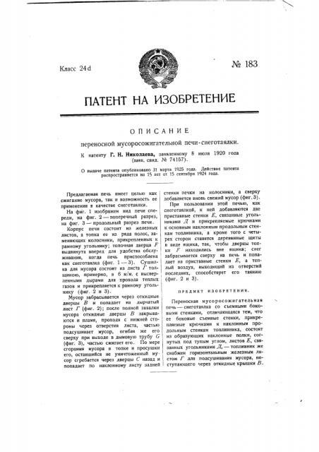 Переносная мусоросжигательная печь-снеготаялка (патент 183)