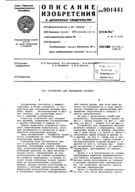 Устройство для закрывания проемов (патент 901441)