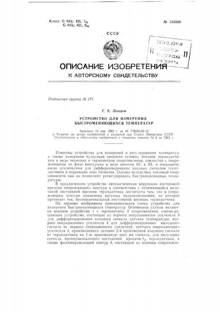 Патент ссср  153586 (патент 153586)