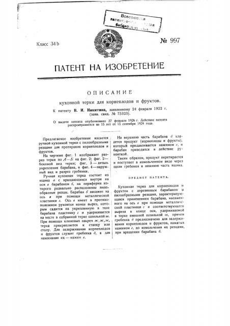 Кухонная терка для корнеплодов и фруктов (патент 997)