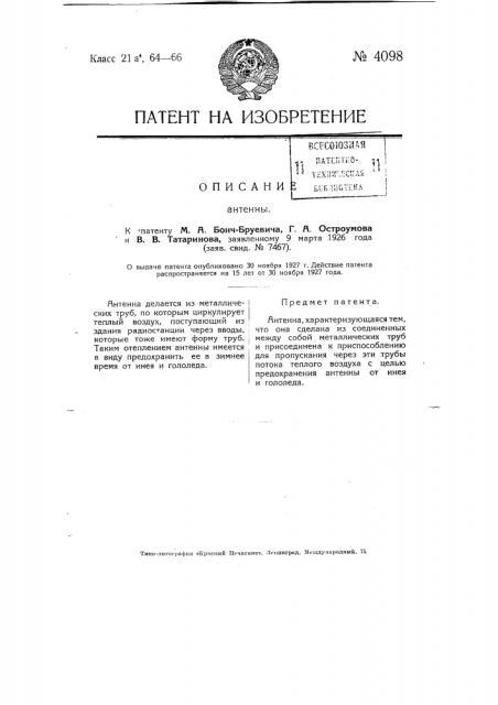Антенна (патент 4098)
