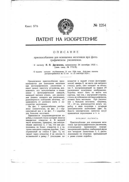 Приспособление для освещения негативов при фотографическом увеличении (патент 1254)