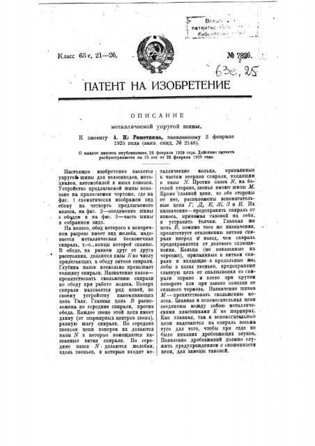 Металлическая упругая шина (патент 7826)