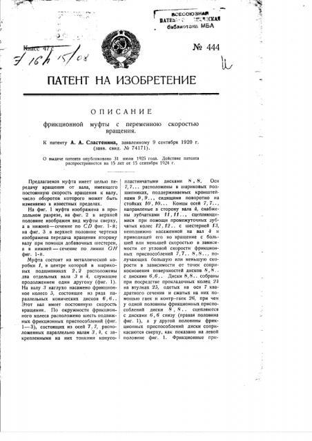 Фрикционная муфта с переменною скоростью вращения (патент 444)