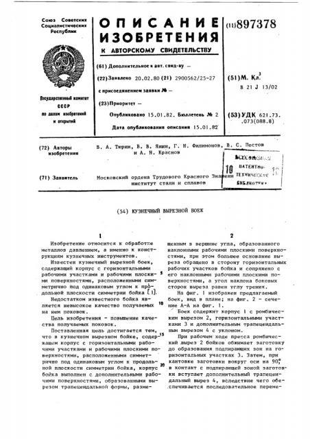 Кузнечный вырезной боек (патент 897378)