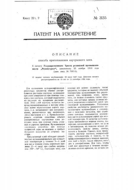 Способ приготовления каучукового клея (патент 3135)