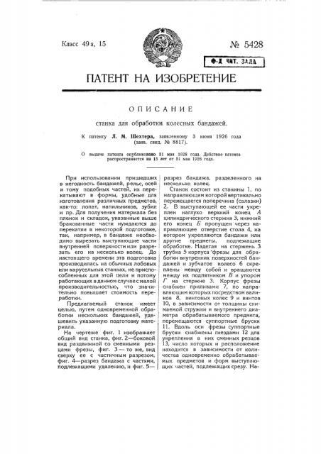Станок для обработки колесных бандажей (патент 5428)
