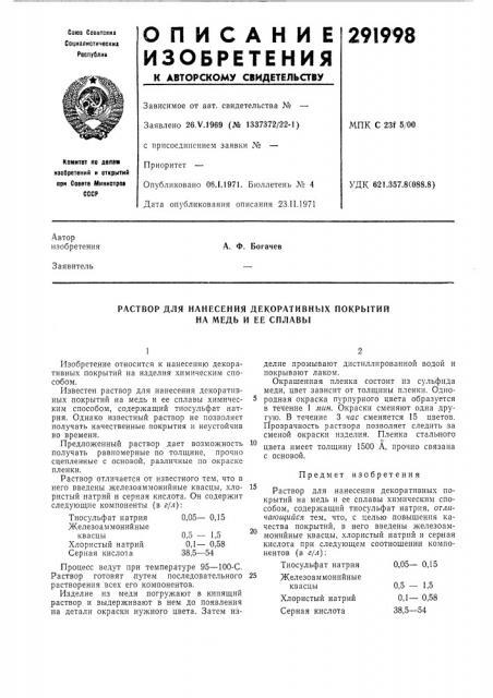 Раствор для нанесения декоративных покрытий на медь и ее сплавы (патент 291998)