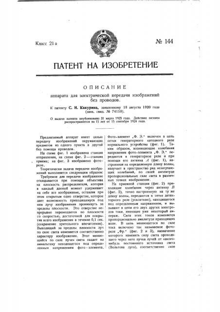 Аппарат для электрической передачи изображений без проводов (патент 144)