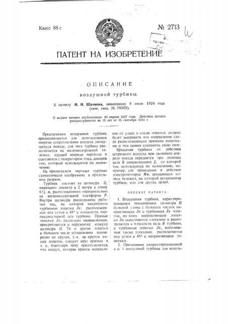 Воздушная турбина (патент 2713)