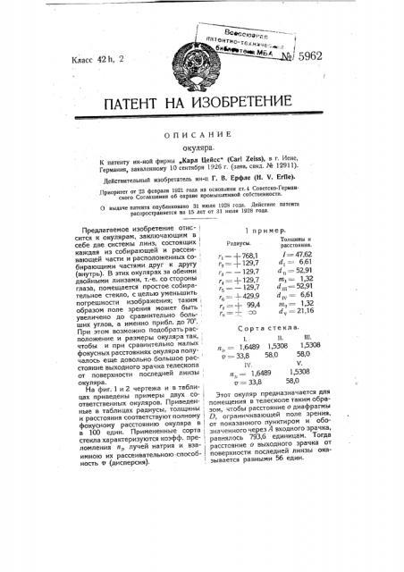 Окуляр (патент 5962)