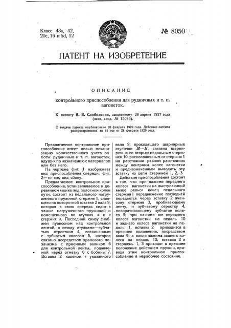 Контрольное приспособление для рудничных и т.п. вагонеток (патент 8050)