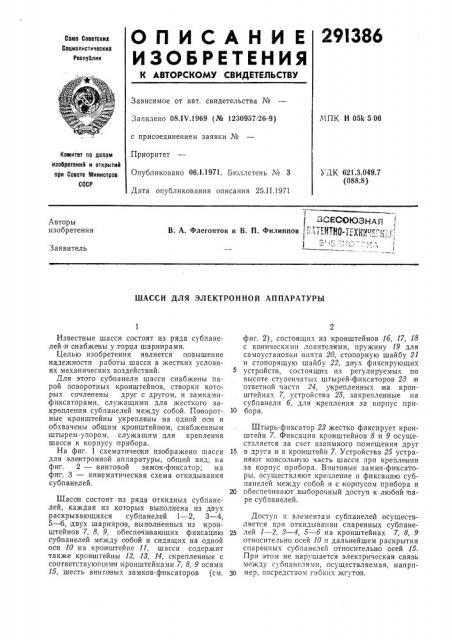 Шасси для электронной аппаратуры (патент 291386)