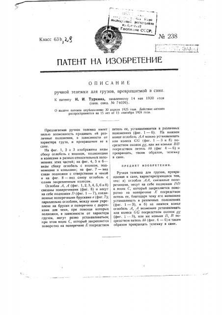 Ручная тележка для грузов, превращаемая в сани (патент 238)