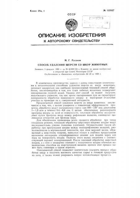 Способ удаления шерсти со шкур животных (патент 122837)