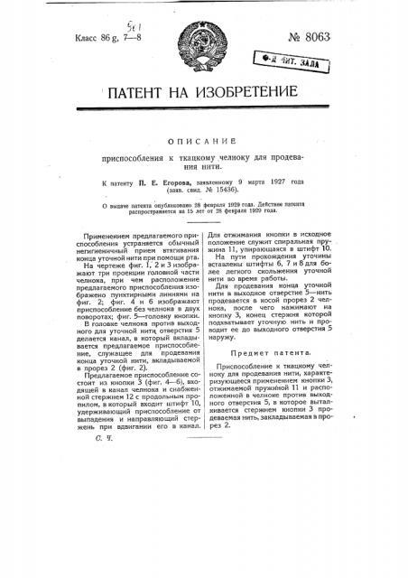 Приспособление к ткацкому челноку для продевания нити (патент 8063)