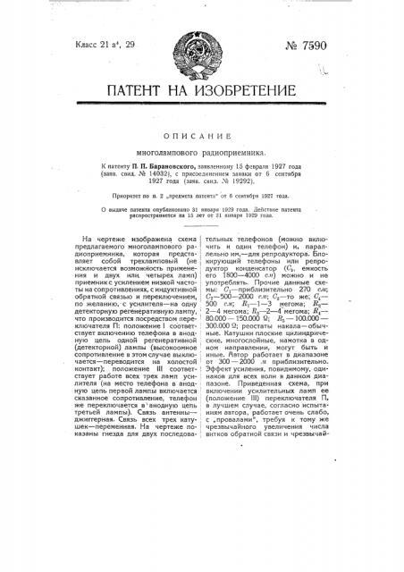 Многоламповый радиоприемник (патент 7590)
