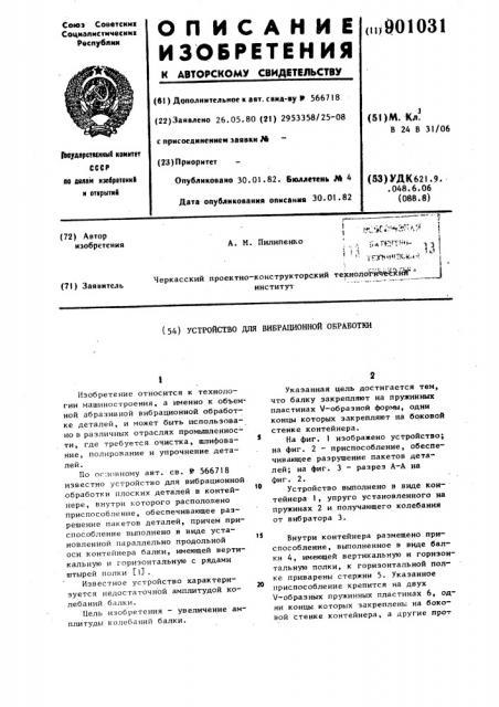 Устройство для вибрационной обработки (патент 901031)