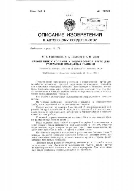 Наконечник с соплами к водонапорной трубе для разработки подводных траншей (патент 120770)