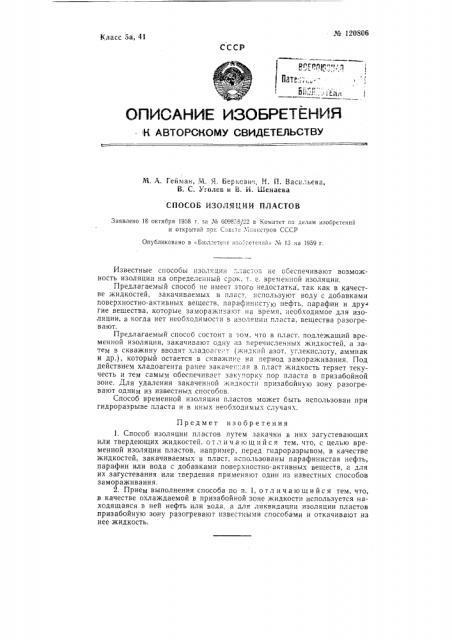 Способ изоляции пластов (патент 120806)
