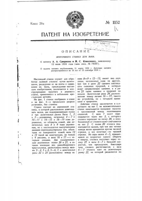 Ленточный станок для льна (патент 1152)