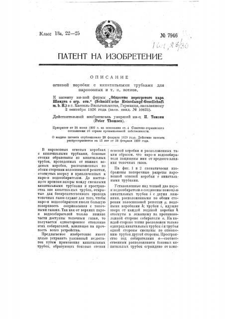 Огневая коробка с кипятильными трубками для паровозных и т.п. котлов (патент 7946)