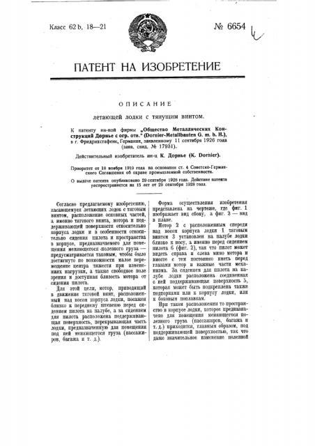 Летающая лодка с тянущим винтом (патент 6654)