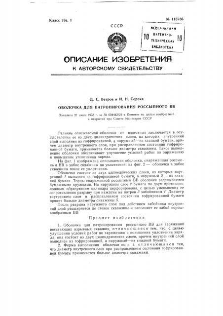 Оболочка для патронирования россыпного вв (патент 118736)
