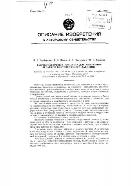Высокочастотный тонометр для измерения и записи внутриглазного давления (патент 119651)