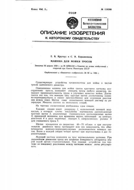 Машина для мойки тросов (патент 124266)
