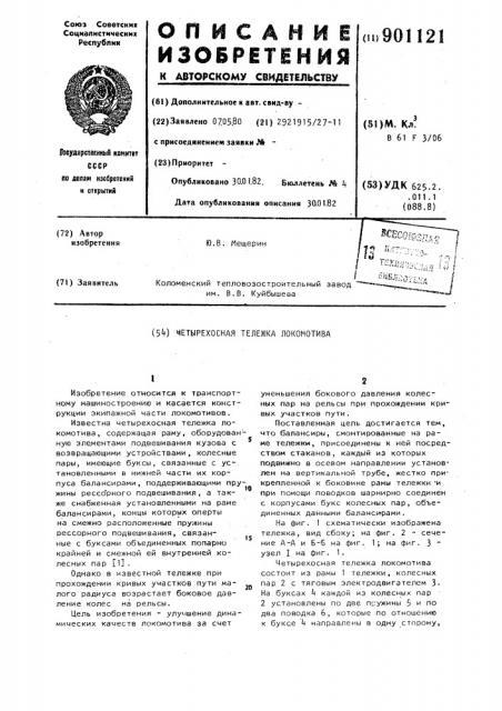Четырехосная тележка локомотива (патент 901121)