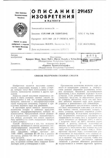 Способ получения газовых смссей (патент 291457)