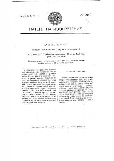 Способ копирования рисунков и чертежей (патент 3142)