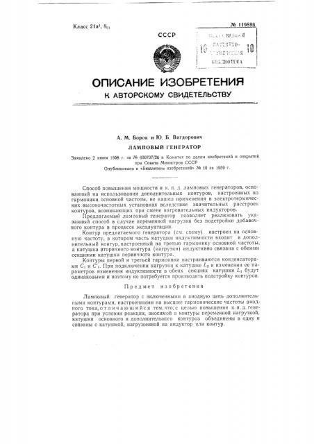 Ламповый генератор (патент 119896)