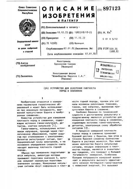 Устройство для измерения плотности пород в скважине (патент 897123)