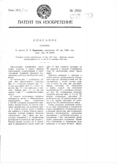 Самолет (патент 2955)