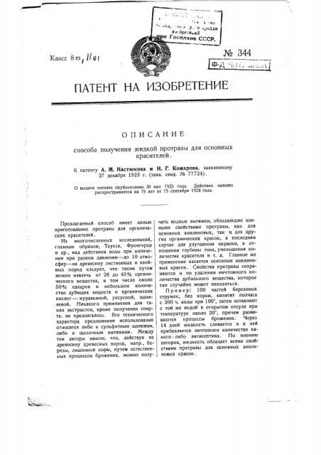 Способ получения жидкой протравы для основных красителей (патент 344)