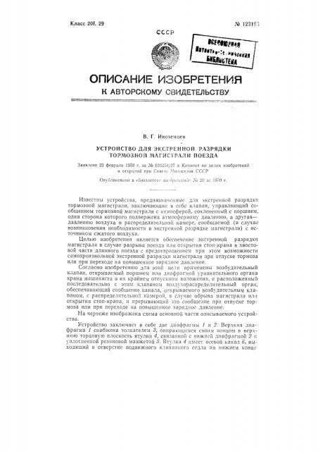 Устройство для экстренной разрядки тормозной поездной магистрали (патент 123186)