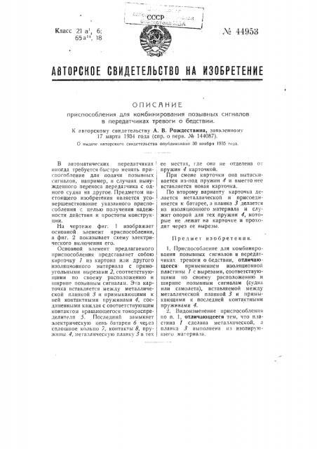 Приспособление для комбинирования позывных сигналов в передатчиках тревоги о бедствии (патент 44953)