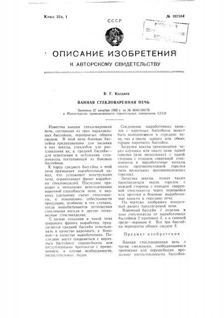 Ванная стекловаренная печь (патент 107584)