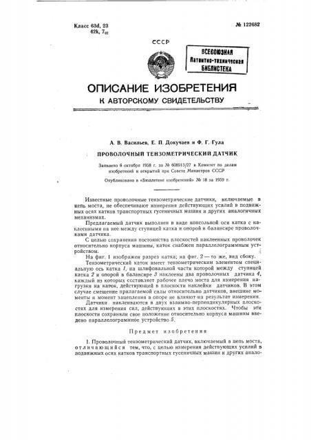 Проволочный тензометрический датчик (патент 122682)