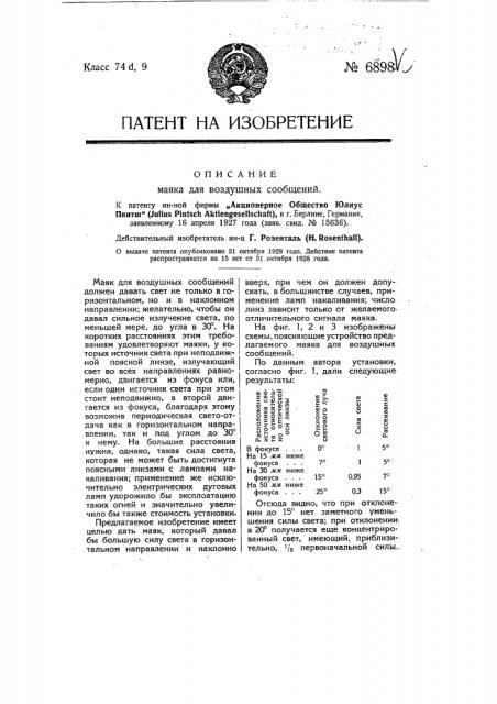 Маяк для воздушных сообщений (патент 6898)