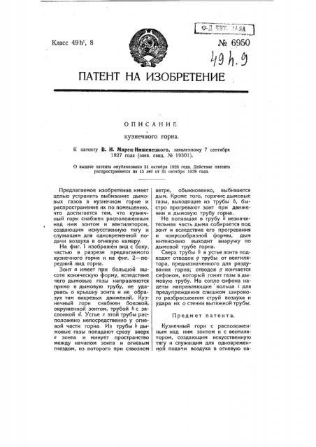 Кузнечный горн (патент 6950)