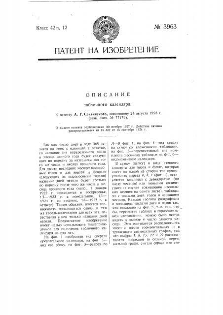 Табличный календарь (патент 3963)