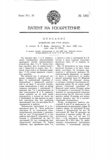 Устройство для съема шпуль (патент 5461)