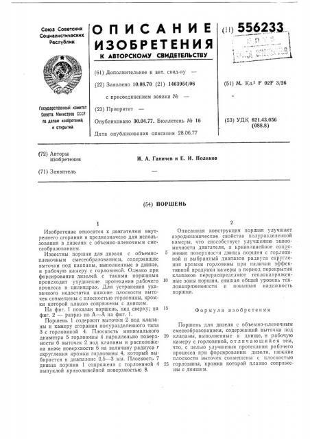 Поршень (патент 556233)