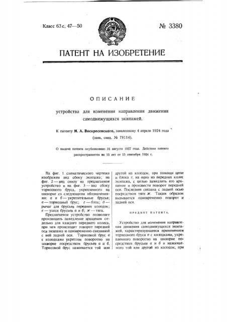 Устройство для изменения направления движения самодвижущихся экипажей (патент 3380)