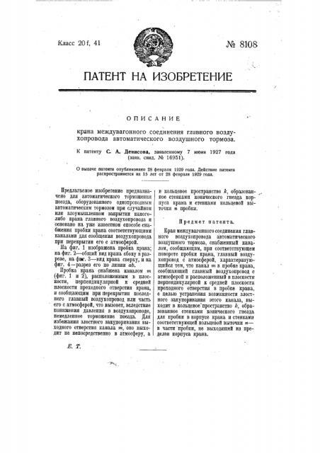 Кран междувагонного соединения главного воздухопровода автоматического воздушного тормоза (патент 8108)