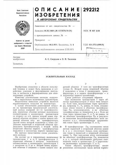 Усилительный каскад (патент 292212)