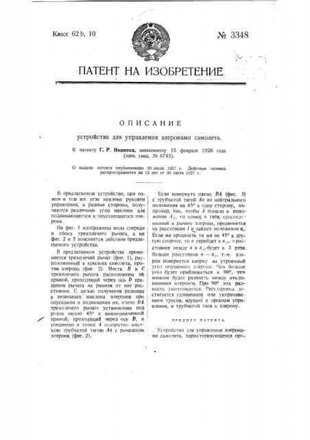 Устройство для управления элеронами самолета (патент 3348)